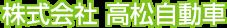 株式会社 高松自動車